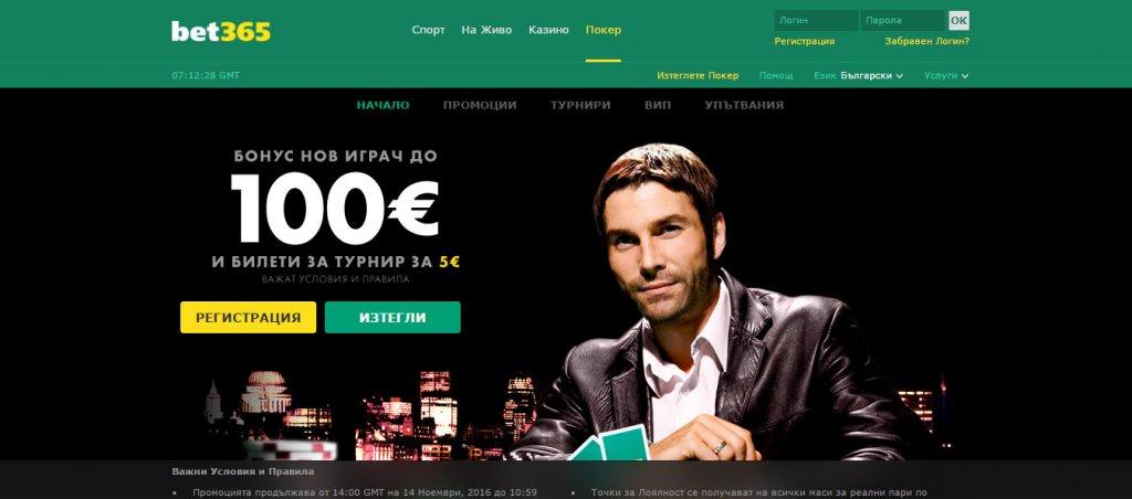 Покер зала в Bet365