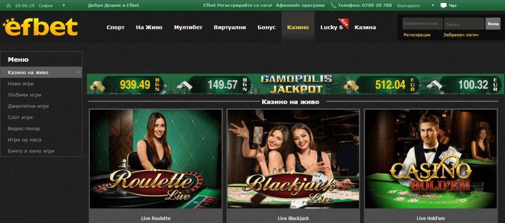 Раздел казино в Efbet