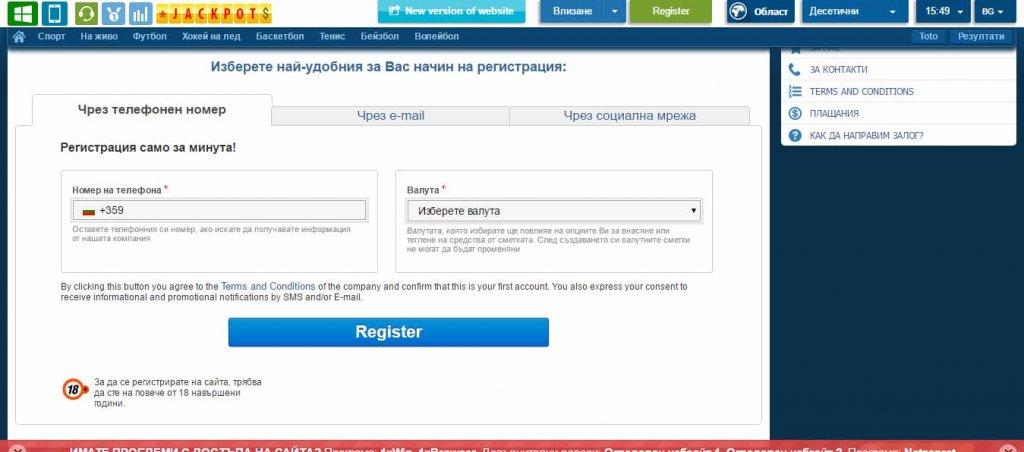 Регистрация в 1xBet букмейкърски ревюта